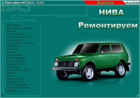 Ремонт и эксплуатация ВАЗ 2121: Поставляется ВАЗ 2121 на одном CD и содержит полную информацию о ремонте...
